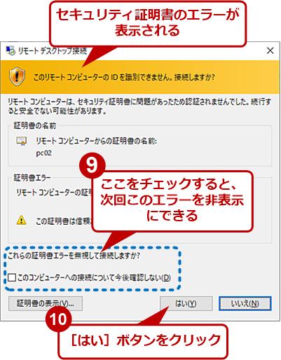 リモートデスクトップ接続できるかを確認する(5)