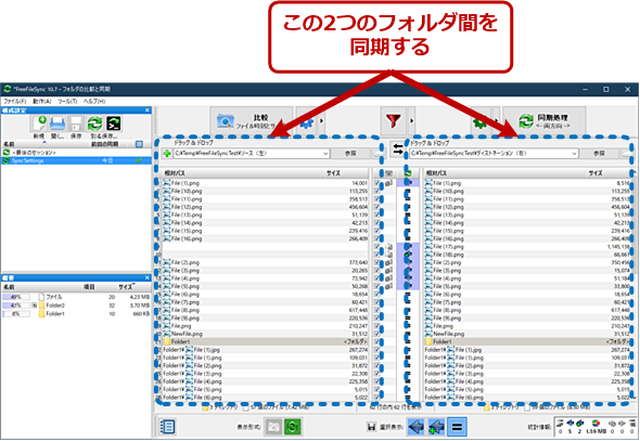 FreeFileSyncのGUI画面