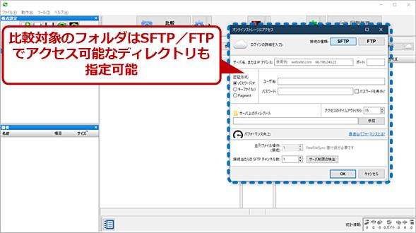 SFTPやFTPでアクセス可能なディレクトリとも比較・同期可能
