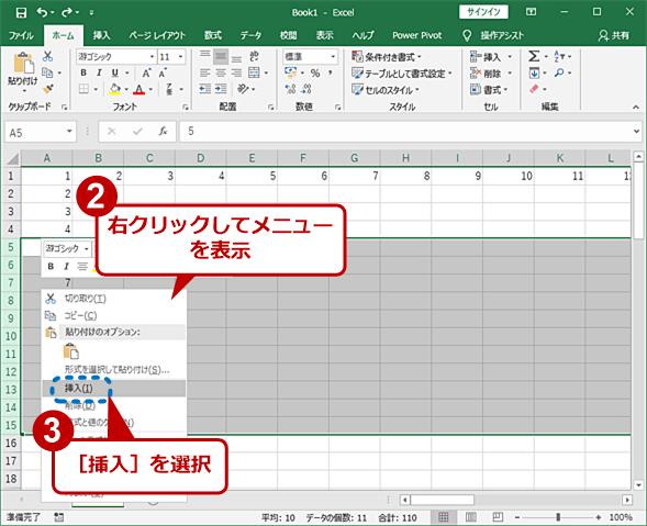 複数行を挿入する(2)