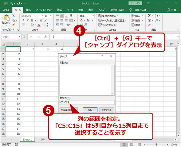 R1C1参照形式で列範囲を指定する(3)