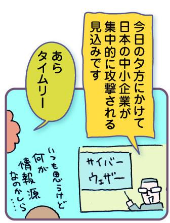 今日の夕方にかけて日本の中小企業が集中的に攻撃される見込みです おばあちゃん「あらタイムリー」