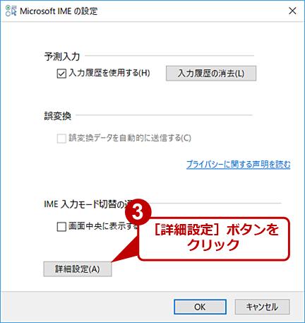 [Microsoft IMEの詳細設定]ダイアログを開く(2)