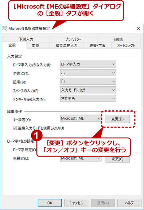 MS-IMEの起動キーの設定(1)