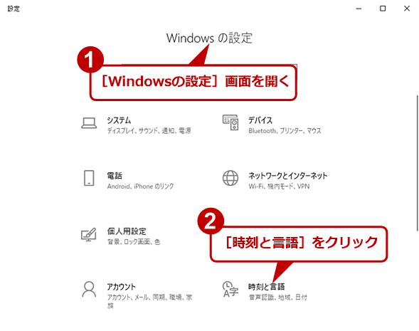 [Windowsの設定]画面からたどる(1)