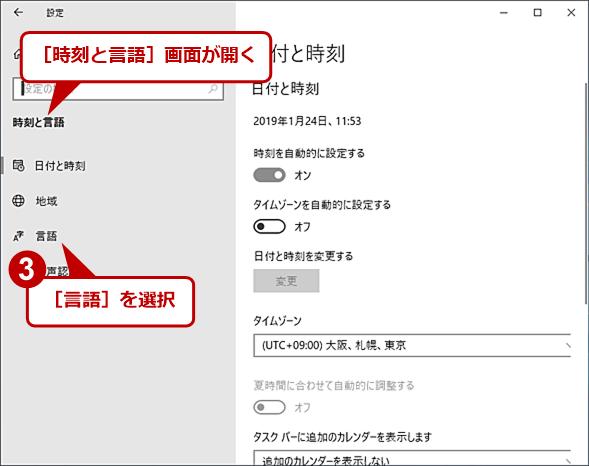 [Windowsの設定]画面からたどる(2)