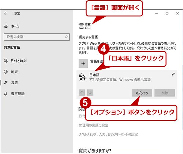 [Windowsの設定]画面からたどる(3)