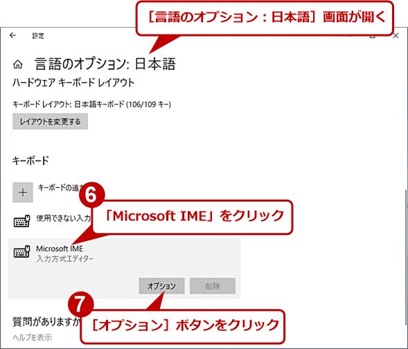 [Windowsの設定]画面からたどる(4)