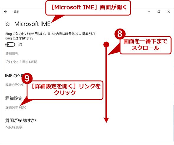 [Windowsの設定]画面からたどる(5)