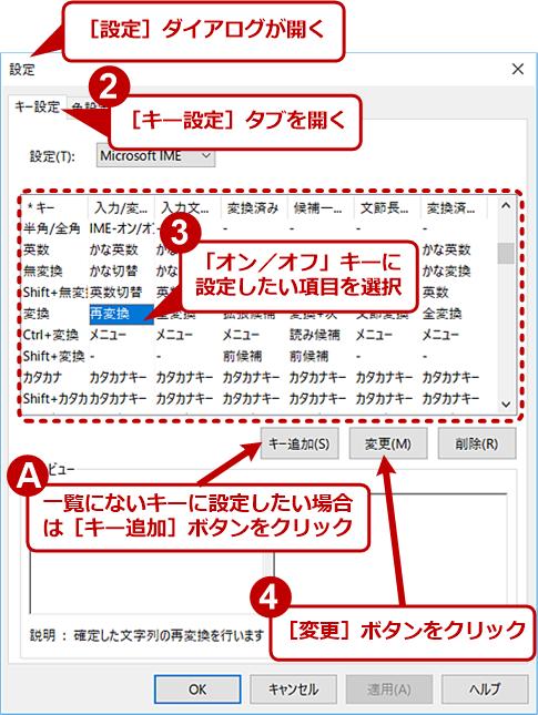 MS-IMEの起動キーの設定(2)