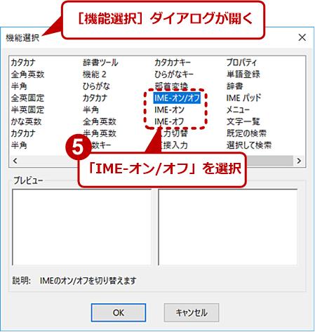 MS-IMEの起動キーの設定(3)