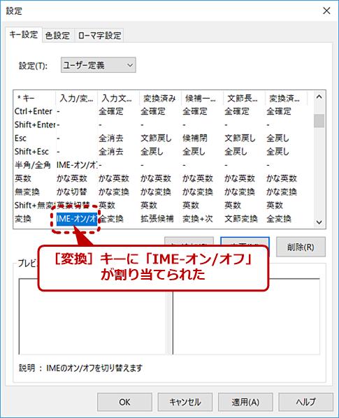 MS-IMEの起動キーの設定(4)