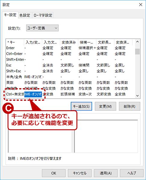 MS-IMEの起動キーの設定(6)