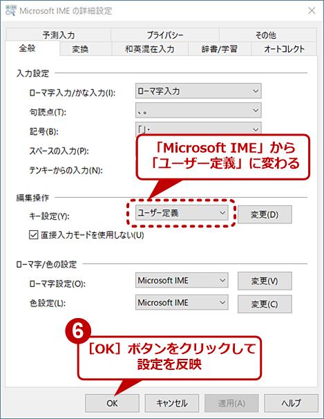 MS-IMEの起動キーの設定(7)