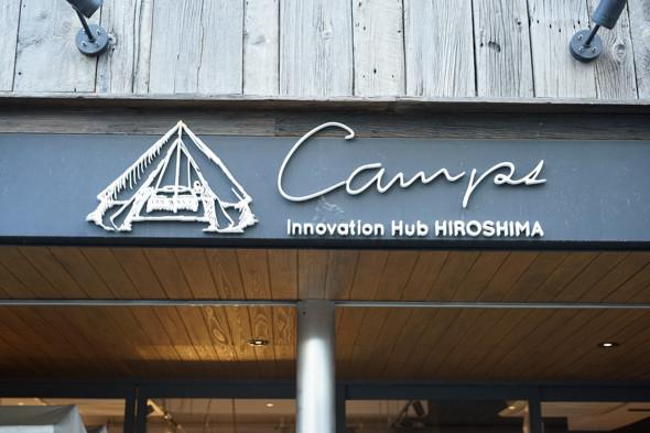 イノベーション・ハブ・ひろしまCamps