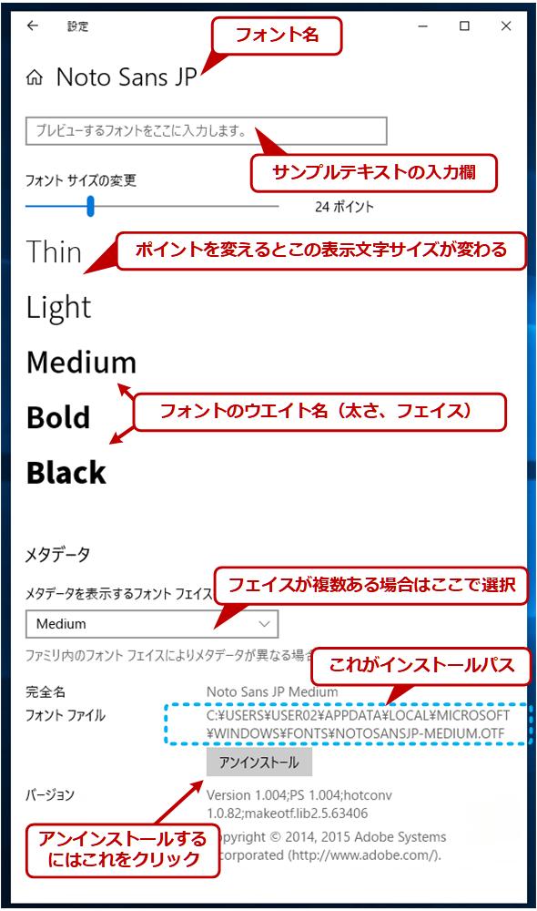 フォントの詳細情報