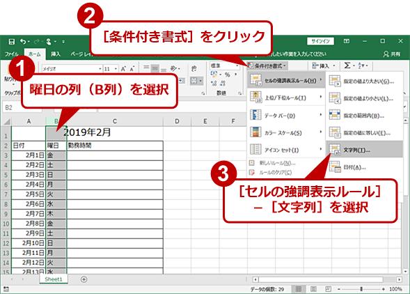 予定表の曜日から自動的にセルの書式設定を行う(1)