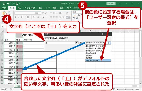 予定表の曜日から自動的にセルの書式設定を行う(2)