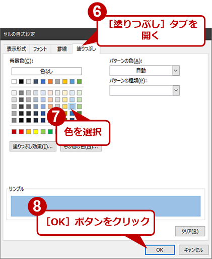 予定表の曜日から自動的にセルの書式設定を行う(3)