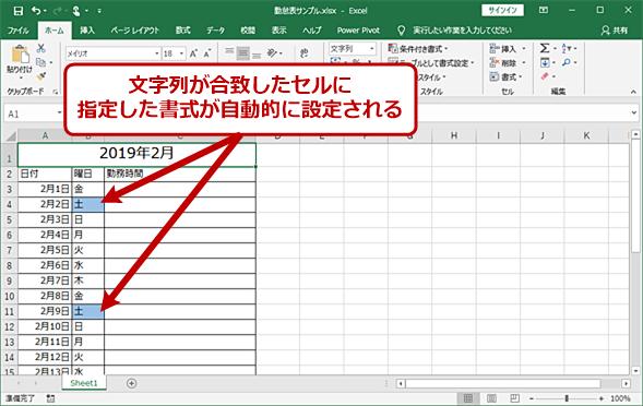 予定表の曜日から自動的にセルの書式設定を行う(4)