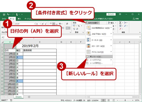 予定表の日付からセルの書式設定を行う(1)
