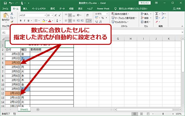 予定表の日付からセルの書式設定を行う(3)