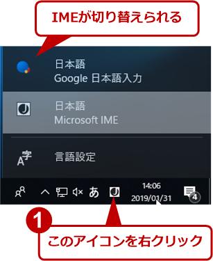 Google IMEをインストールしたWindows 10のインジケーター領域