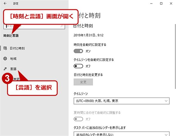 登録されているMS-IMEを削除する(2)