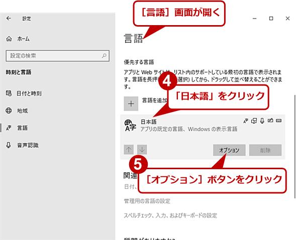 登録されているMS-IMEを削除する(3)