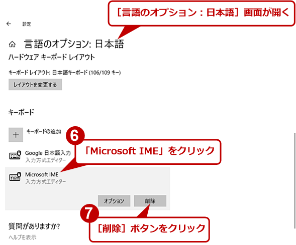登録されているMS-IMEを削除する(4)