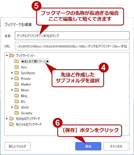 作成したサブフォルダに、開きたいページのブックマークを追加する(2/2)