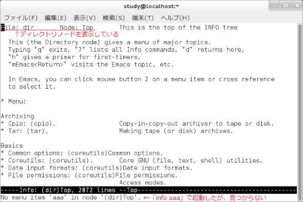 Linux基本コマンドTips(279):【 info 】コマンド――Info