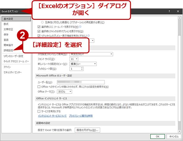 [貼り付けオプション]ボタンを非表示設定にする(2)