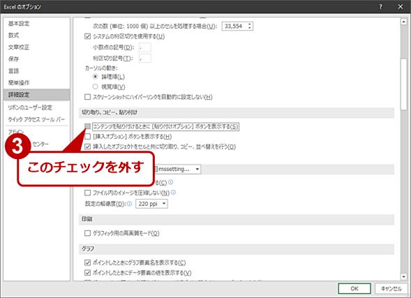 [貼り付けオプション]ボタンを非表示設定にする(3)