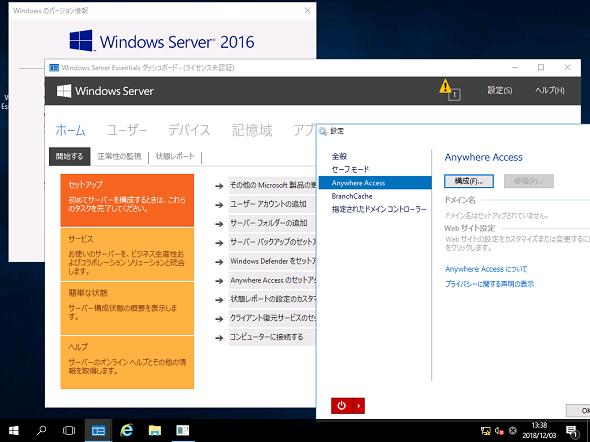 Windows Server 2019 Essentialsってどうなの?:その知識