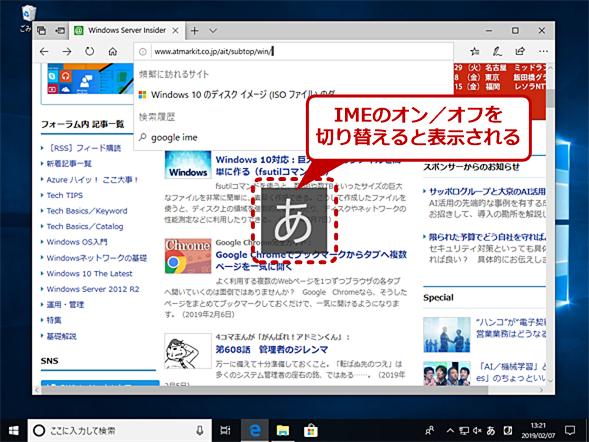 「IME入力モード切替の通知」の表示