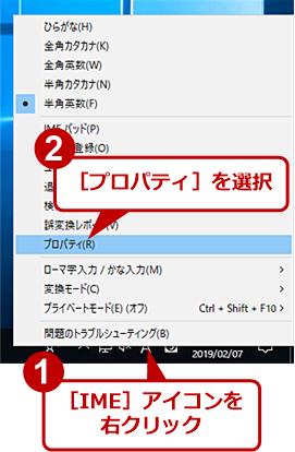 「IME入力モード切替の通知」をオフする(1)
