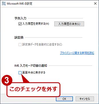 「IME入力モード切替の通知」をオフする(2)