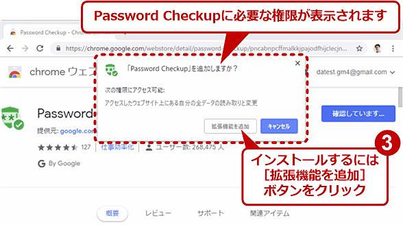 Password CheckupをChromeにインストールする(2/2)