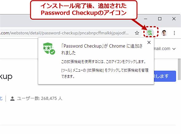 インストールされたPassword Checkupのアイコン