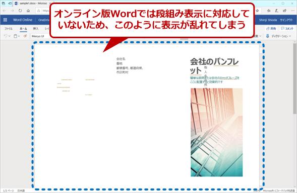 オンライン版Wordでは段組み表示をサポートしていない