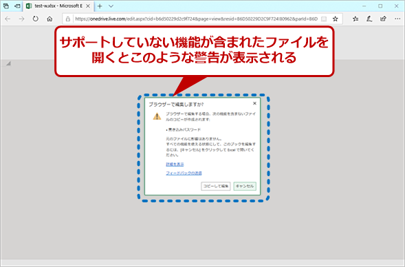 サポートしていない機能が含まれたファイルを開いた場合の挙動(1)