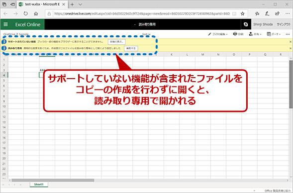 サポートされていない機能を含むファイルを開いた際の挙動(2)