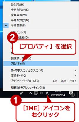 Microsoft IMEのオートコレクトを無効化する(1)