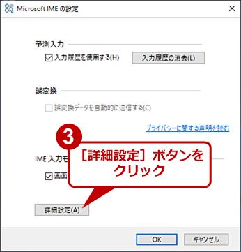 Microsoft IMEのオートコレクトを無効化する(2)