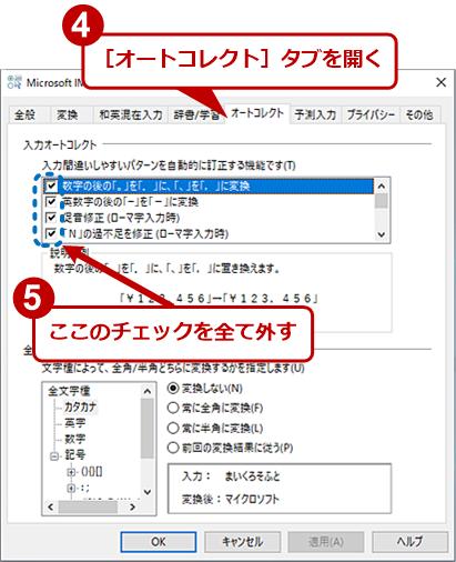 Microsoft IMEのオートコレクトを無効化する(3)