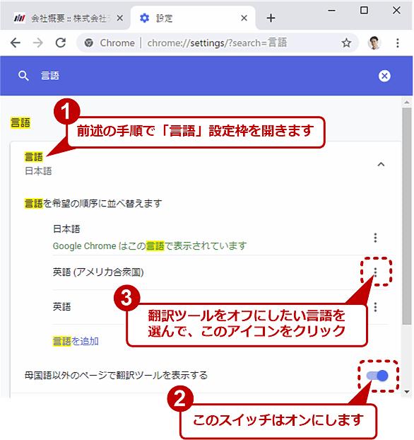 Chromeで、一部の言語だけで翻訳ツールを表示させる(1/2)