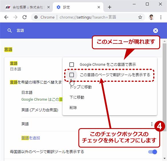 Chromeで、一部の言語だけで翻訳ツールを表示させる(2/2)