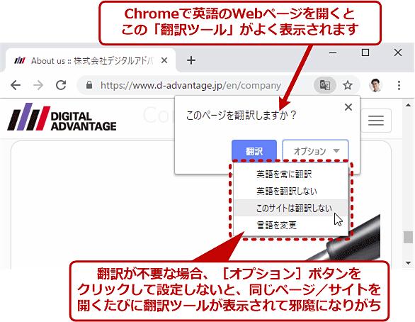 Chromeに表示される「翻訳ツール」