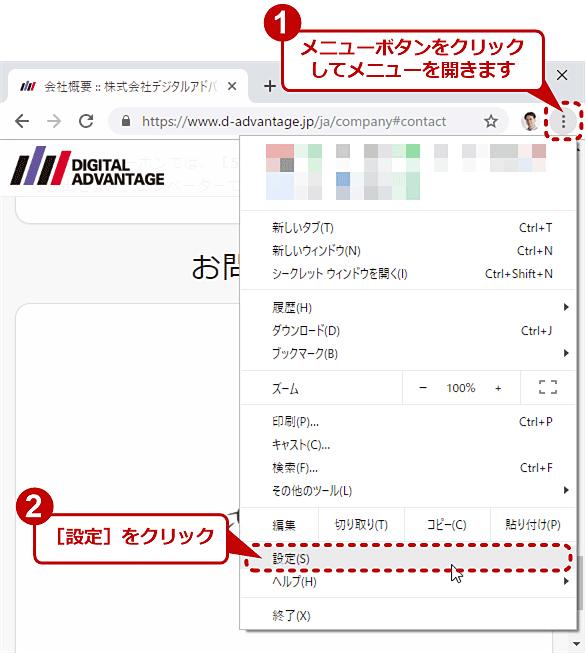 Chromeで翻訳ツールを全く表示させないようにする(1/4)